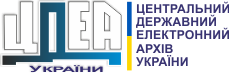https://tsdea.archives.gov.ua/img/logo.png