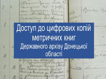 Метричні книги